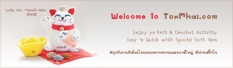 ถักแมวนำโชค, Lucky Cat, Maneki Neko, Crochet, Amigurumi