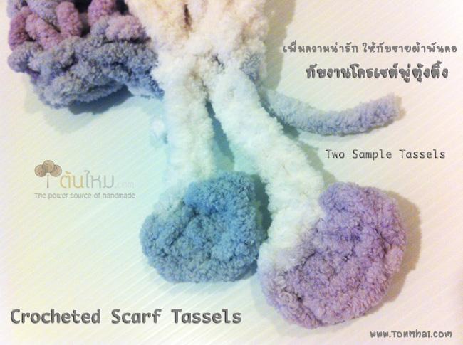 ตัวอย่างชายผ้าพันคอ พู่ตุ้งติ้งโครเชต์ Sample Crochet Scarf Tassels