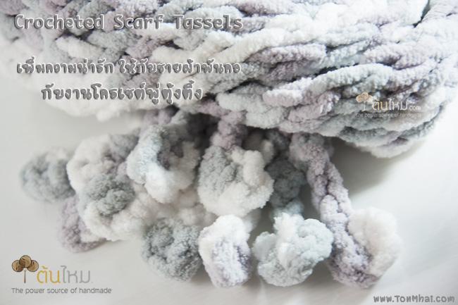 ชายผ้าพันคอ พู่ตุ้งติ้งโครเชต์ Crochet Scarf Tassels