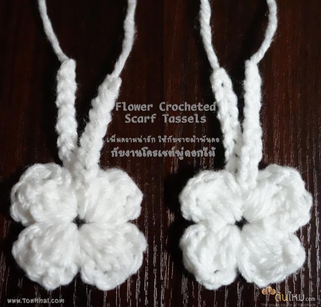 ชายผ้าพันคอ ลายดอกไม้ฟูๆ Flower Crochet Scarf Tassels