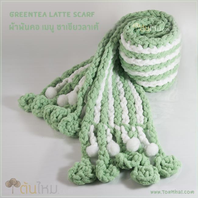 ชายผ้าพันคอ พู่ตุ้งติ้งโครเชต์ และ ปอมปอม PomPom and Crochet Scarf Tassels