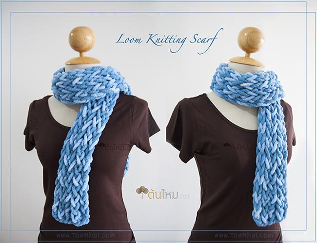 ผ้าพันคอ บลูซี จากบล็อกตะปู - Loom Knitting Scarf