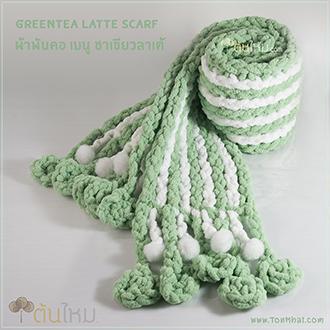 ผ้าพันคอ กรีนที ลาเต้ สลับสี จากบล็อกตะปู - Loom Knitting Scarf