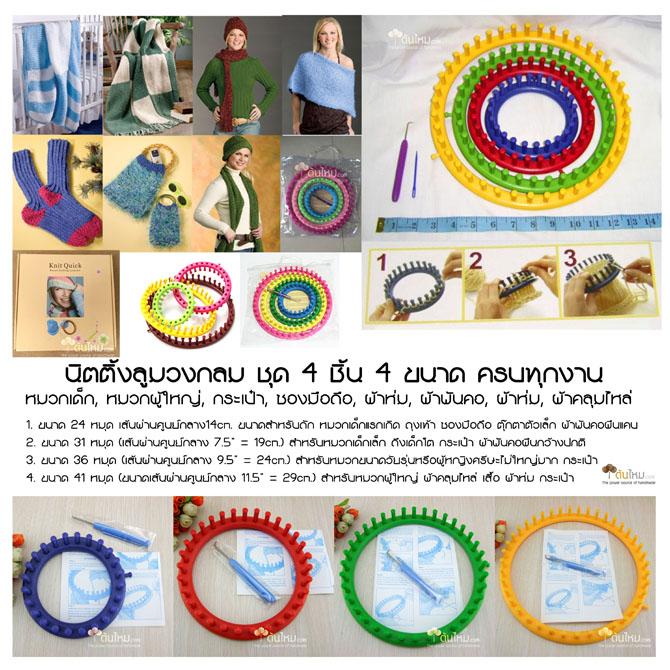 นิตติ้งลูมวงกลม (Circular Knitting Loom)