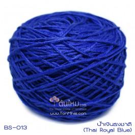 ไหมพรมเบบี้ซิลค์ สีน้ำเงินธงชาติ (Thai Royal Blue)
