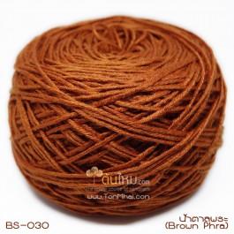 ไหมพรมเบบี้ซิลค์ น้ำตาลพระ (Brown Phra)
