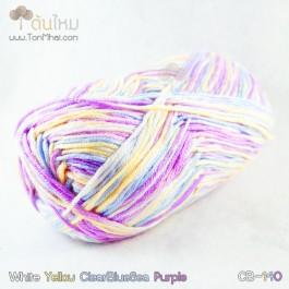 ไหมพรม คอตต้อน แบมบู สีขาว/เหลือง/ฟ้าน้ำทะเล/ม่วงอมชมพู (White/Yellow/ ClearBlueSea/Purple)