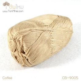ไหมพรม คอตต้อน แบมบู สีกาแฟทอง (Golden Coffee)