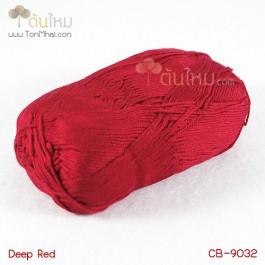 ไหมพรม คอตต้อน แบมบู สีแดงเข้ม (Deep Red)