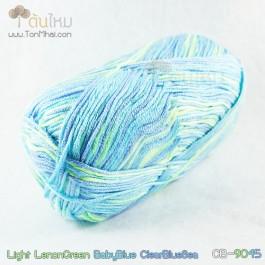 ไหมพรม คอตต้อน แบมบู สีเขียวเลม่อน/ฟ้าใส/ฟ้าน้ำทะเล อ่อน (Light GreenLime/BabyBlue/ ClearBlueSea)