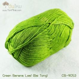 ไหมพรม คอตต้อน แบมบู สีเขียวใบตอง (Green Banana Leaf)