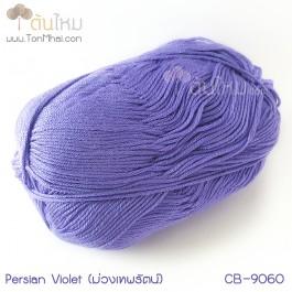 ไหมพรม คอตต้อน แบมบู สีม่วงเทพรัตน์ (ม่วงอมฟ้า) (Persian Violet)