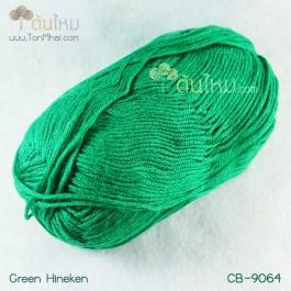 ไหมพรม คอตต้อน แบมบู สีเขียวไฮเนเก้น (Green Hineken)