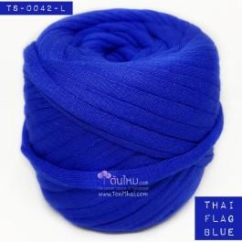 ไหมผ้า (T-shirt yarn) สีน้ำเงินธงชาติไทย (Thai Flag Blue)