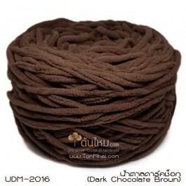 ไหมพรมอูด้งลิตเติ้ล รุ่นเส้นกลมเนื้อเนียน สีน้ำตาลดาร์กช็อก (Dark Chocolate Brown) (ก้อนใหญ่ 160g.)