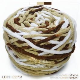 ไหมพรมอูด้งลิตเติ้ล รุ่นเส้นกลมเนื้อเนียน สีขาว/ครีม/น้ำตาล (White/Cream/Brown) (ก้อนใหญ่ 160g.)