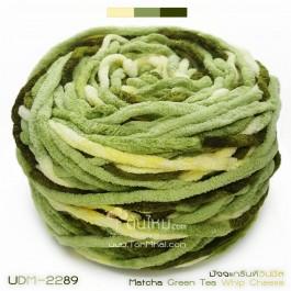 ไหมพรมอูด้งลิตเติ้ล รุ่นเส้นกลมเนื้อเนียน สีมัจฉะกรีนทีวิปชีส (Matcha Green Tea Whip Cheese) (ก้อนใหญ่ 160g.)