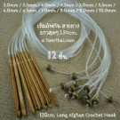 ชุดเข็มโครเชต์ อัฟกัน ไม้ไผ่ ต่อสายยาง ยาวสุดๆ 120cm. แพ๊ก 12 ชิ้น