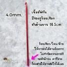เข็มโครเชต์ อัฟกัน อลูมิเนียม ลื่นๆ มีช่องรูต่อสายยาวๆ  ด้ามยาว 16.5cm. ขนาด 4.0mm.