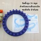 นิตติ้งลูม วงกลม พลาสติก 24 หมุด (คละสี) เส้นผ่านศูนย์กลาง14cm. (ขนาดสำหรับถักถุงเท้า ซองมือถือ ตุ๊กตา)