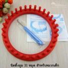 """นิตติ้งลูม วงกลม พลาสติก 31 หมุด (เส้นผ่านศูนย์กลาง 7.5"""" = 19cm.) สำหรับหมวกเด็ก (ในชุดมาพร้อมเข็มควักและเข็มเย็บ)"""