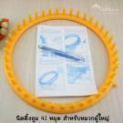 """นิตติ้งลูม วงกลม พลาสติก 41 หมุด (คละสี) (ขนาดเส้นผ่านศูนย์กลาง 11.5"""" = 29cm.) สำหรับหมวกผู้ใหญ่ขนาดใหญ่ โดยใช้ไหมเส้นเล็กทั่วไป"""