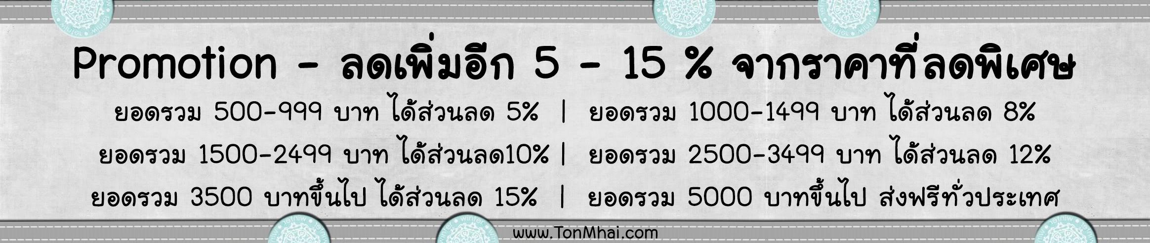 โปรโมชั่นที่ 2 ลดเพิ่มอีก 5-15%